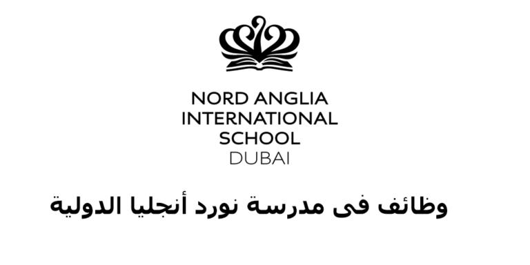 وظائف فى مدرسة نورد أنجليا الدولية