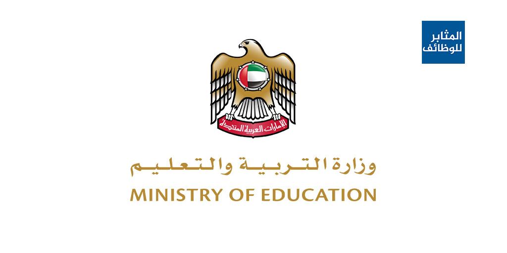 المثابر وظائف تدريس فى الامارات وظائف وزارة التربية والتعليم في الإمارات المثابر وظائف تدريس فى الامارات